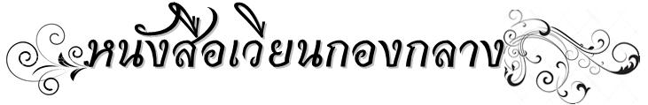 lllne-6